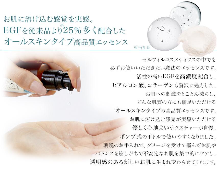セルフィルバイオエッセンスはEGFを高濃度配合したセルフィル基本のオールスキンタイプ高品質エッセンス
