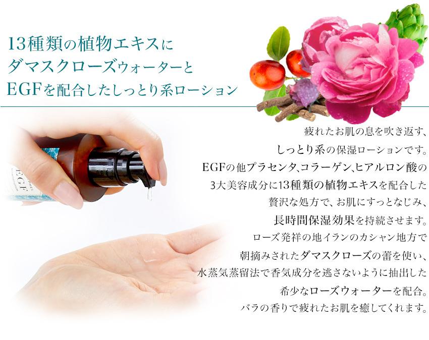 セルフィルバイオモイストローションは天然成分とダマスクローズのエッセンスとEGFを配合した高品質化粧水