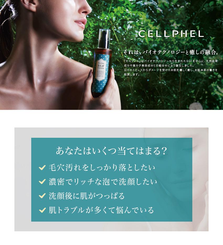 セルフィルバイオクリームソープ 洗顔やお肌のお悩み