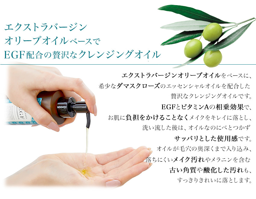 セルフィルバイオクレンジングオイルはエクストラバージンオリーブオイル使用でEGFとビタミンAの相乗効果