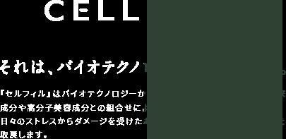 CELLPHEL セルフィル