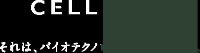 CELLPHEL COSMETICS セルフィル コスメティクス