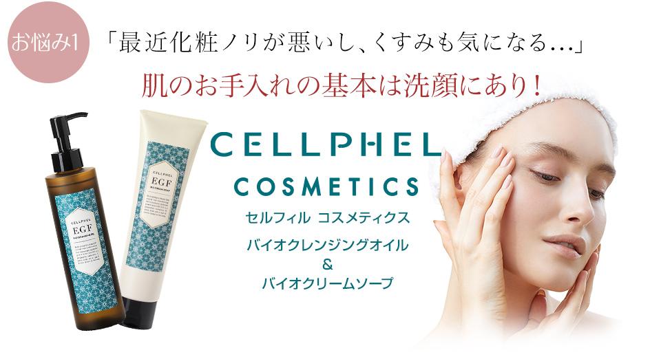 「最近化粧ノリが悪いし、くすみも気になる...」肌のお手入れの基本は洗顔にあり!