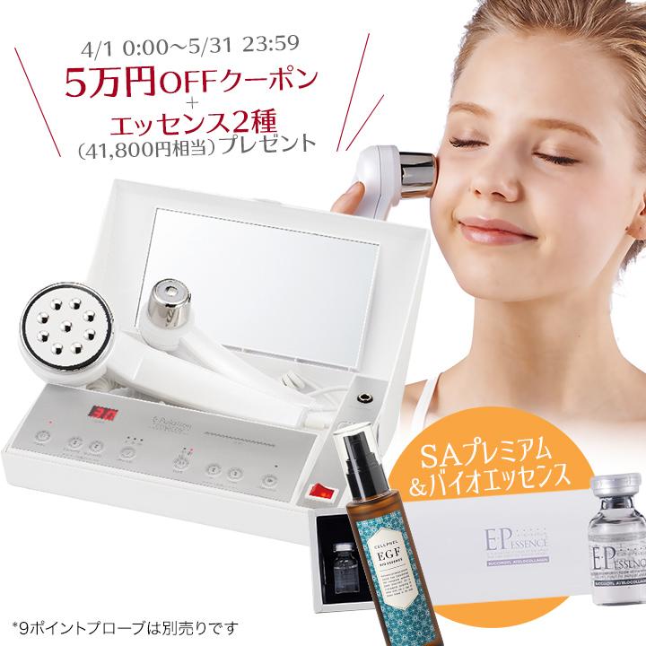 コンプリート5万円OFFクーポン&エッセンス2種プレゼント