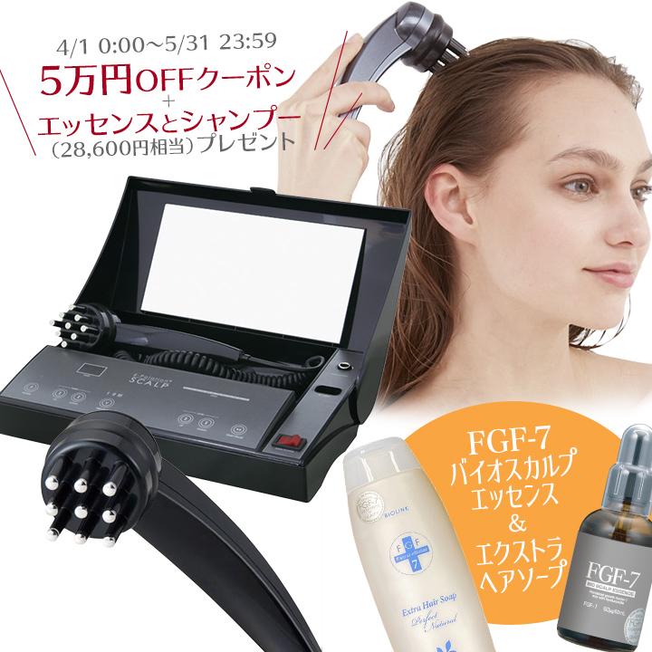 イーポレーション・スカルプが5万円オフ&エッセンス2種プレゼント