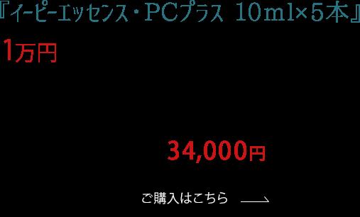 イーピーエッセンスPCプラスが1万円OFF