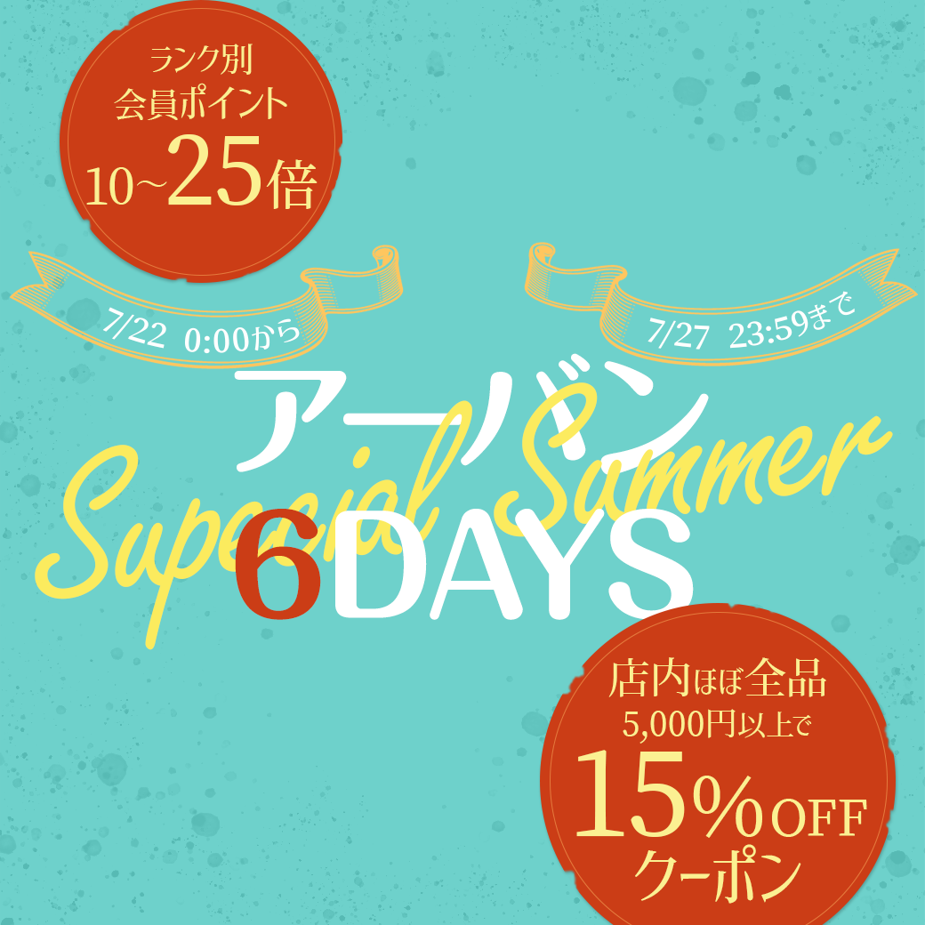 URBAN BEAUTY PRODUCTSの日は5000円以上で店内ほぼ全品15%OFF!
