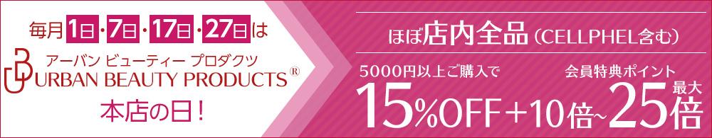 毎月1日7日17日27日はアーバンの日!全品15%OFFクーポン配布!