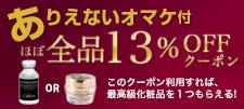 13%クーポン