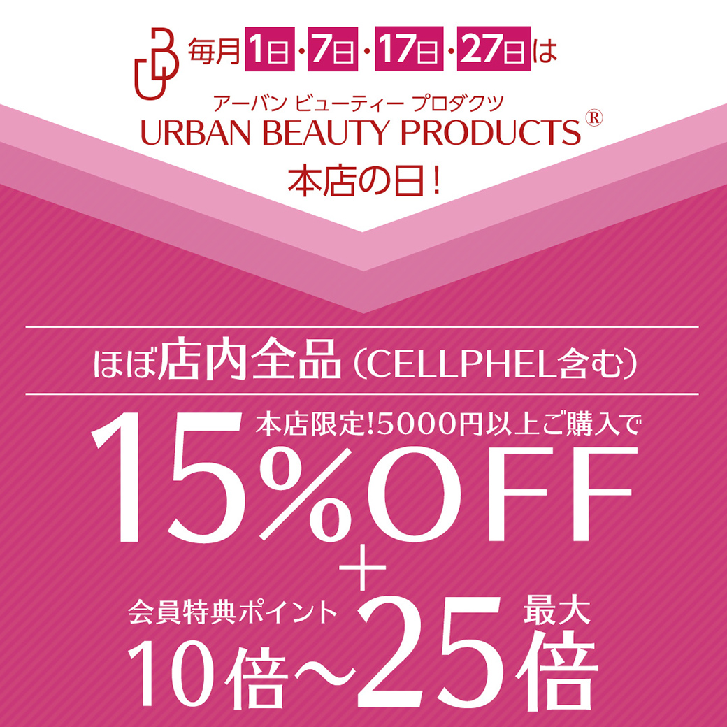 URBAN BEAUTY PRODUCTSの日は5000円以上で店内ほぼ全品15%OFF!