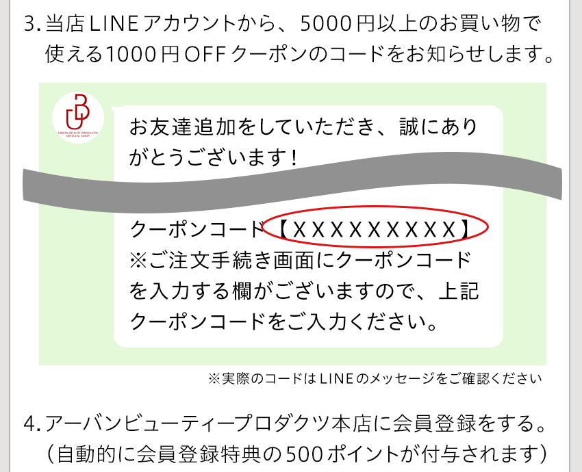1000円OFFクーポンコード取得