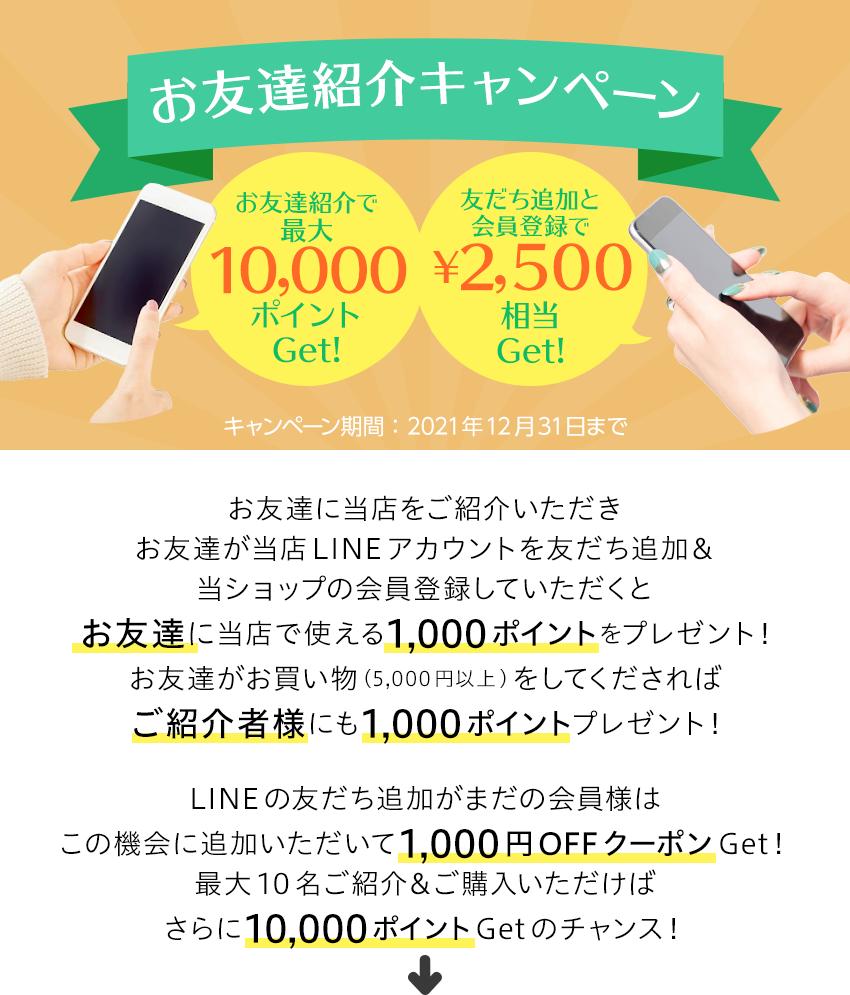 LINEお友達紹介キャンペーン