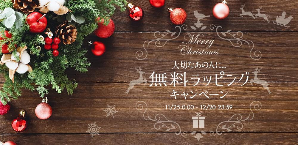 クリスマス無料ラッピングキャンペーン