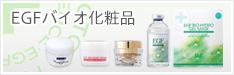 EGFバイオ化粧品