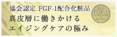 FGF-1配合化粧品 (真皮層に働きかけるエイジングケアの極み)