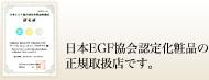 日本EGF協会認定化粧品の正規取扱店です。