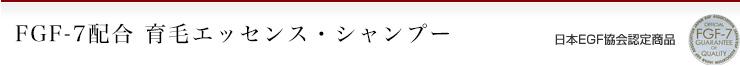 FGF-7配合 育毛エッセンス・シャンプー
