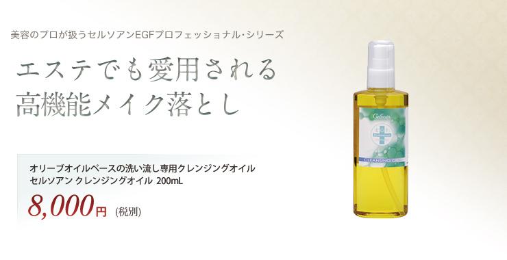 美容のプロが扱うセルソアンEGFプロフェッショナルシリーズ エステでも愛用される高機能メイク落とし オリーブオイルベース洗い流し専用クレンジングオイル