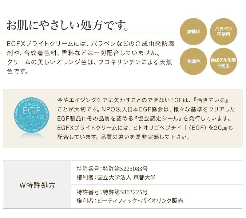 お肌にやさしい処方です。EGF協会認定品質。W特許処方。
