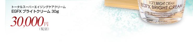 【トータルスーパーエイジングケアクリーム】EGFX ブライトクリーム 30g