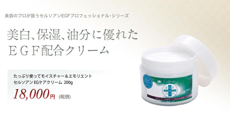 美白、保湿、油分に優れたEGF配合クリーム たっぷり使ってモイスチャー&エモリエント セルソアンEGケアクリーム