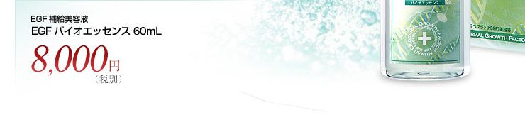EGF補給美容液 バイオエッセンス 60mL