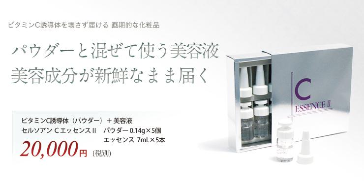 ビタミンC誘導体を壊さず届ける画期的な化粧品。パウダーと混ぜて使う美容液。美容成分が新鮮なまま届く