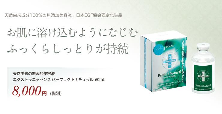 お肌に溶け込むようになじむ ふっくらしっとりが持続。天然由来の無添加美容液 エクストラエッセンス パーフェクトナチュラル