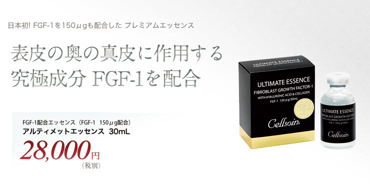 FGF-1を150μgも配合したプレミアムエッセンス。表皮の奥の真皮に作用する究極成分 FGF-1配合エッセンス アルティメットエッセンス