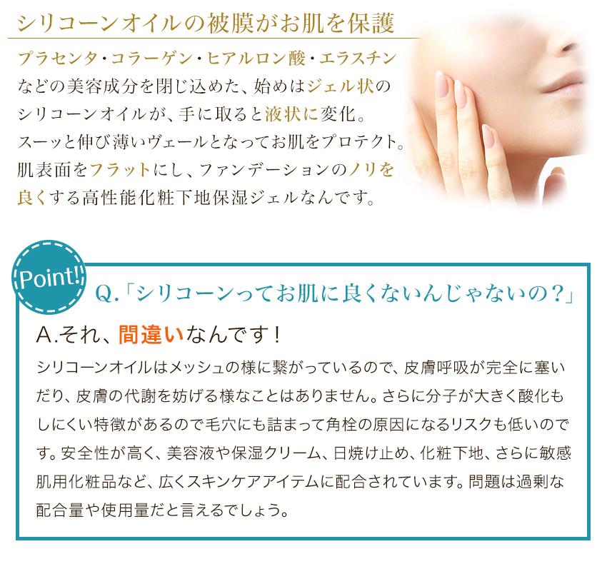 安全性の高いシリコーンオイルが美容成分を閉じ込め、肌を薄いベールでプロテクト。化粧ノリをよく、肌の潤いを保ちます。