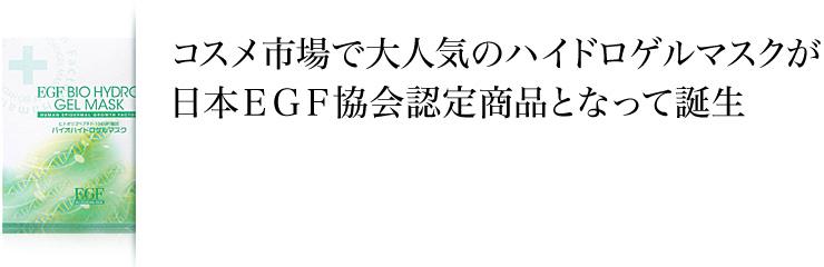 韓国など、コスメ市場で大人気のハイドロゲルマスクが日本EGF協会認定商品となって誕生