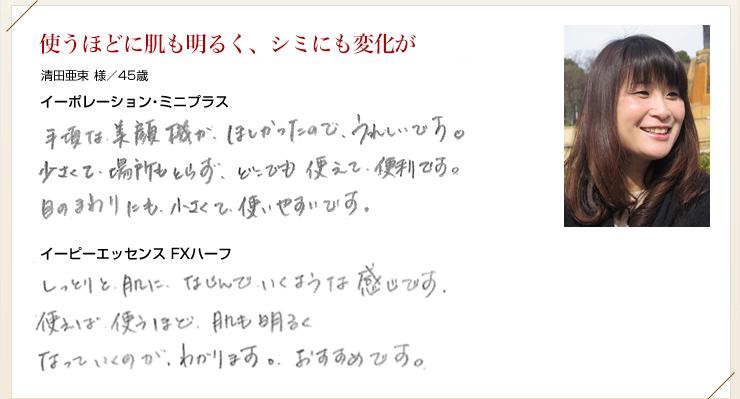 使うほどに肌も明るく、シミも薄くなっていく 清田亜束 様/45歳