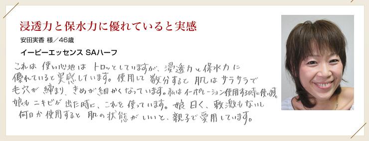 浸透力と保水力に優れていると実感 安田実香 様/46歳