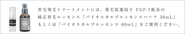 バイオスカルプエッセンスもしくは、バイオスカルプエッセンスハーフの使用をお勧めします
