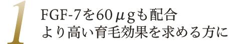 FGF-7を60μgも配合。より高い育毛効果を求める方に