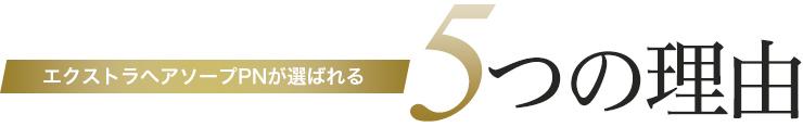 バイオヘアケアシリーズが選ばれる5つの理由