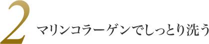 2.【エクストラヘアソープ】マリンコラーゲンでしっとり洗う
