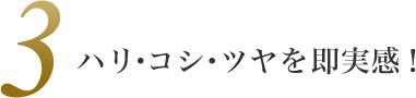 3.【バイオヘアサプリ】ハリ・コシ・ツヤを即実感!