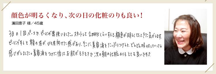 顔色が明るくなり、次の日の化粧のりも良い! 濱田恵子 様/45歳
