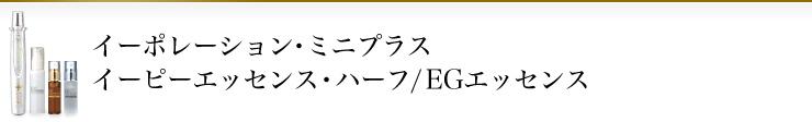 イーポレーション・ミニプラスイーピーエッセンス・ハーフ/EGエッセンス