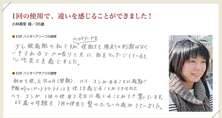 1回の使用で、違いを感じることができました! 小林真里(コバヤシ マリ)様/36歳