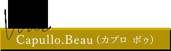 Capullo.Beau(カプロ ボゥ)