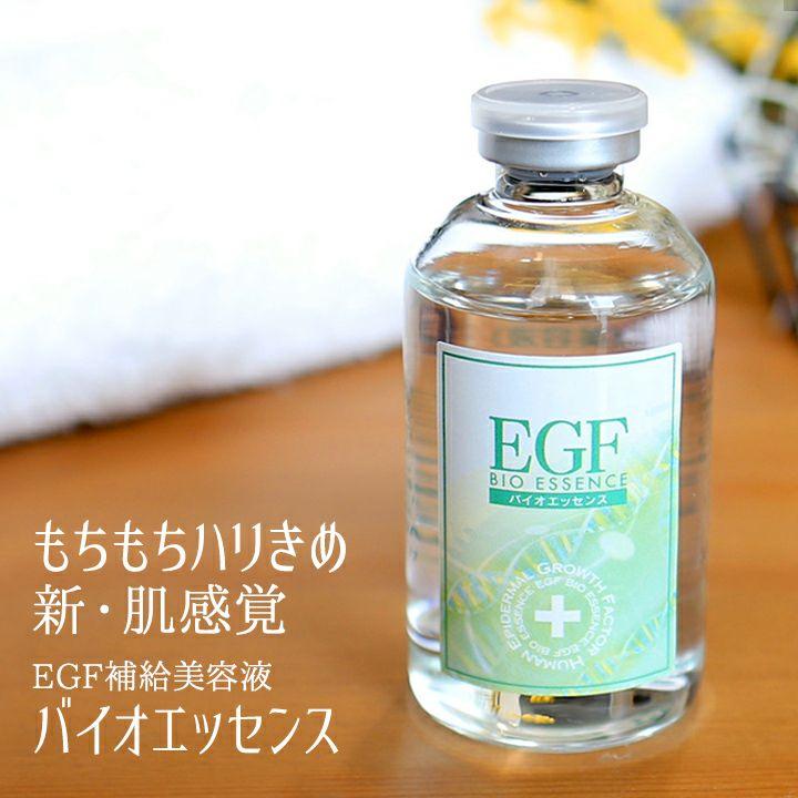 EGF美容液バイオエッセンス