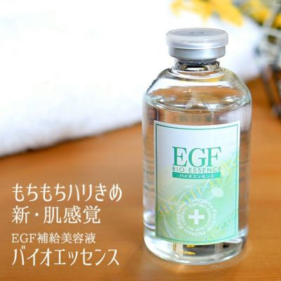 EGF バイオエッセンス