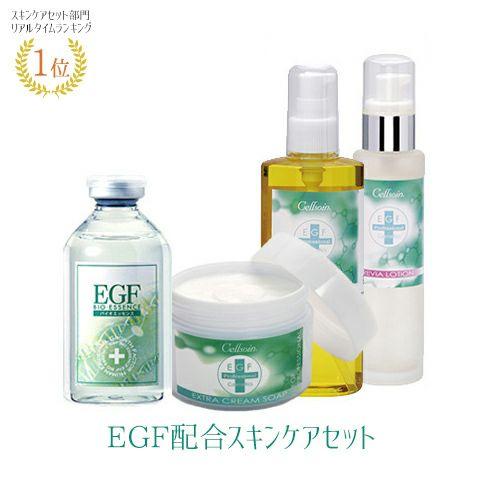 セルソアン化粧品 クレンジング、化粧水、洗顔の3セットでEGF美容液付