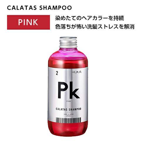 カラタスシャンプー Pk ピンク