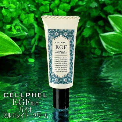 EGF美容液セルフィルバイオマルチレイヤークリーム