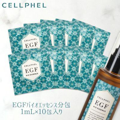 EGF美容液セルフィルバイオエッセンス分包
